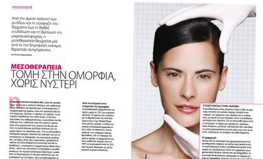 Μεσοθεραπεία: Τομή στην ομορφιά, χωρίς νυστέρι | vita.gr