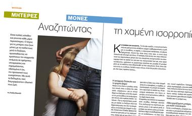 Μητέρες µόνες: Αναζητώντας τη χαµένη ισορροπία | vita.gr