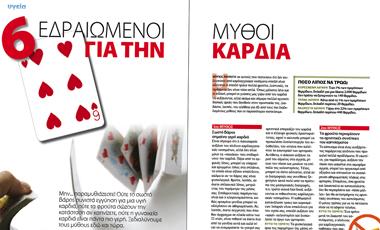 6 εδραιωμένοι μύθοι για την καρδιά | vita.gr