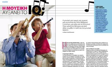 Η μουσική αυξάνει το IQ; | vita.gr
