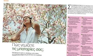 Τεστ: Πώς γεμίζετε τις μπαταρίες σας | vita.gr