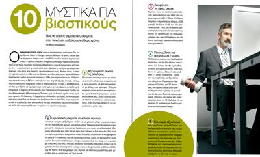 10 µυστικά για βιαστικούς | vita.gr