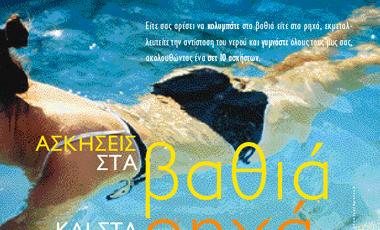 Aσκήσεις στα βαθιά και στα ρηχά | vita.gr