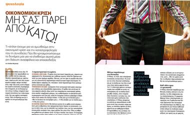 Oικονομική κρίση: Μη σας πάρει από κάτω! | vita.gr