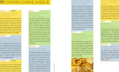 Προϊόντα ολικής άλεσης | vita.gr