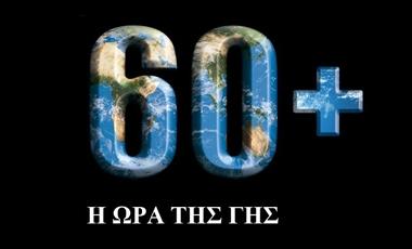 Η ώρα της γης 2013 | vita.gr