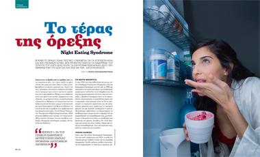 NES: Δεν πρόκειται για ζεστό καφέ, αλλά για τις βραδινές επιδρομές στο ψυγείο, που δεν είναι πάντα αθώες | vita.gr
