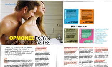 Τι ορμόνες έχουν οι ιδανικοί εραστές | vita.gr