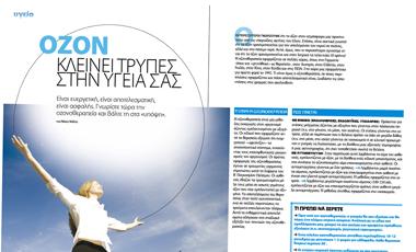 Όζον: Κλείνει τρύπες στην υγεία σας | vita.gr