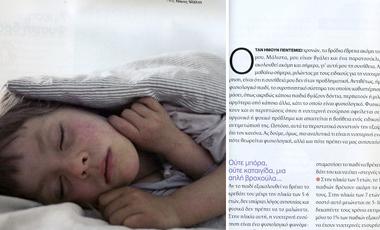 Βρέχει ακόμα το κρεβάτι του; | vita.gr