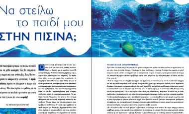 Nα στείλω το παιδί μου  στην πισίνα; | vita.gr