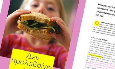 Δεν προλαβαίνει ούτε να φάει! | vita.gr