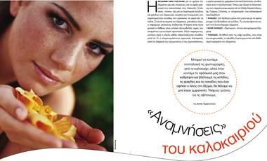 Πανάδες: «Αναμνήσεις» του καλοκαιριού   vita.gr