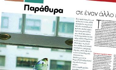 Παράθυρα σε έναν άλλο κόσμο | vita.gr