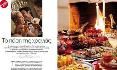Το πάρτι της χρονιάς | vita.gr