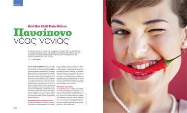 Εξελίξεις: Όταν η καυτερή πιπεριά έγινε patch, νίκησε τον πόνο | vita.gr
