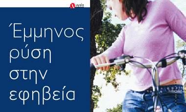 Έμμηνος ρύση στην εφηβεία.Όσα πρέπει να ξέρετε | vita.gr