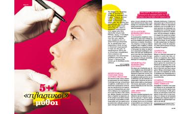 5+1 «πλαστικοί» μύθοι <br> καταρρίπτονται | vita.gr