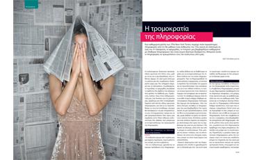 Η τρομοκρατία της πληροφορίας | vita.gr