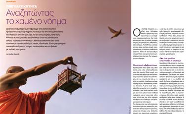 Πνευµατικότητα: Αναζητώντας το χαµένο νόηµα   vita.gr