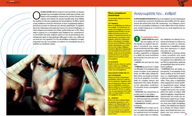 Φάκελος – Πονοκέφαλος: Η διάθεση στο ON! Ο πονοκέφαλος στο OFF! | vita.gr