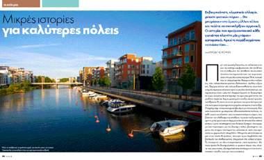 Μικρές ιστορίες για καλύτερες πόλεις | vita.gr