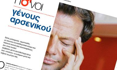 Πόνοι γένους… αρσενικού | vita.gr