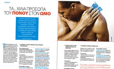 Τα… χίλια πρόσωπα του πόνου στον ώμο   vita.gr