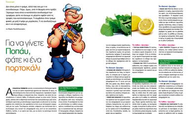 Για να γίνετε Ποπάυ, φάτε κι ένα πορτοκάλι | vita.gr