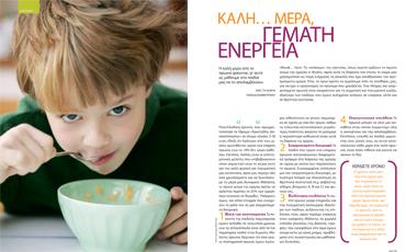 ΠΑΙΔΙΚΟ ΠΡΩΙΝΟ Γάλα, δημητριακά και φρούτα για ένα δυνατό ξεκίνημα | vita.gr