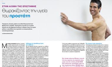 Στην αιχµή της επιστήµης: Θωρακίζοντας την υγεία του προστάτη | vita.gr
