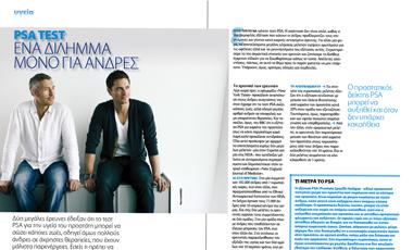 PSA test: Ένα δίλημμα μόνο για άνδρες | vita.gr