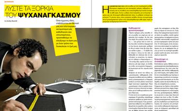 Λύστε τα ξόρκια του ψυχαναγκασµού | vita.gr