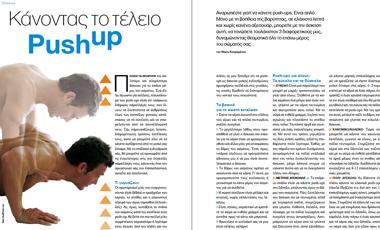 Κάνοντας το τέλειο push-up | vita.gr