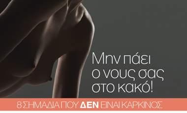 8 συμπτώματα που δεν είναι καρκίνος | vita.gr