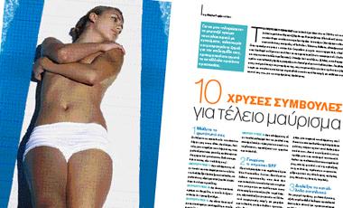 10 χρυσές συμβουλές για τέλειο μαύρισμα | vita.gr