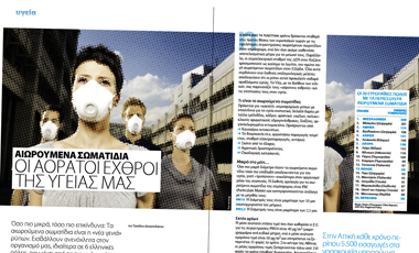 Αιωρούμενα σωματίδια: Οι αόρατοι εχθροί της υγείας μας | vita.gr