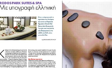 Rodos Park Suites & Spa. Με υπογραφή ελληνική | vita.gr