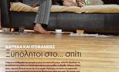 Δάπεδα και επιφάνειες: Ξυπόλυτοι στο σπίτι | vita.gr