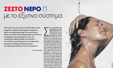 Σπίτι: Ζεστό νερό με έξυπνο σύστημα   vita.gr