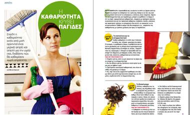Η καθαριότητα κρύβει παγίδες | vita.gr
