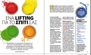 Ένα lifting για το σπίτι σας | vita.gr