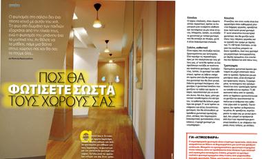 Πώς θα φωτίσετε σωστά τους χώρους σας | vita.gr