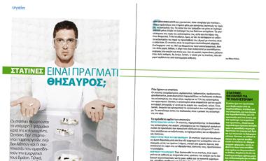 Στατίνες: Eναι πράγματι θησαυρός; | vita.gr