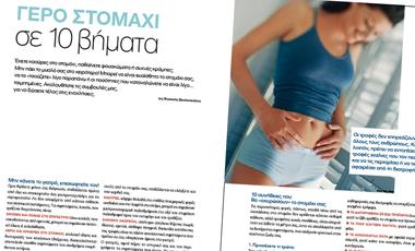 Γερό στοµάχι σε 10 βήµατα | vita.gr