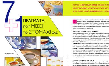 7+1 πράγματα που μισεί το στομάχι σας | vita.gr