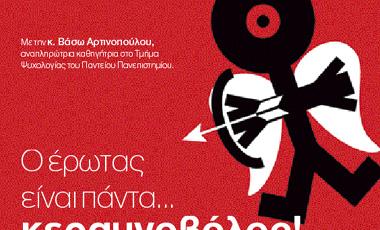 Συνέντευξη – Βάσω Αρτινοπούλου: O έρωτας είναι πάντα… κεραυνοβόλος! | vita.gr