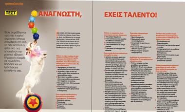 Αναγνώστη, έχεις ταλέντο! | vita.gr
