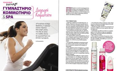 Teenage: Γυμναστήριο, κομμωτήριο & Spa: Διαγωγή κοσμιοτάτη | vita.gr
