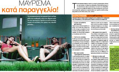Μαύρισμα κατά παραγγελία | vita.gr